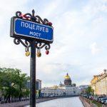 Поцелуев мост в Санкт-Петербурге