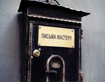 Почта любви в Булгаковском Доме