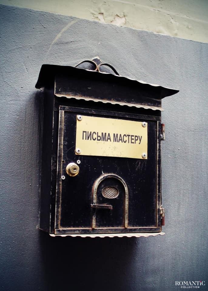 Письма Мастеру в Булгаковском Доме
